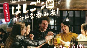 3万人が参加した「ばるばる下北沢 はしご酒でみんな呑み友」を 過去最長19日間、過去最大82店舗で開催!サムネイル