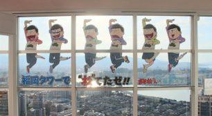 """福岡タワー、大人気TVアニメ「おそ松さん」と初コラボイベント 「福岡タワーで""""松""""てるゼ!」を2020年1月19日まで開催!サムネイル"""