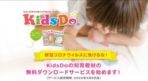 【新型コロナウイルスに負けるな!】学習フリーペーパー「キッズドゥ(KidsDo)」が知育教材の無料ダウンロードサービス提供を開始サムネイル