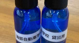 新型コロナウイルス感染拡大防止に向けて、除菌効果を期待できる「次亜塩素酸水」を無償配布 海部自動車学校(徳島県海部郡海陽町)サムネイル