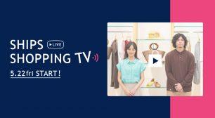 SHIPS初、ライブコマース『SHIPS SHOPPING TV』を5月22日(金)にスタート!サムネイル