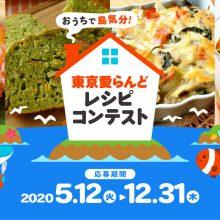 誰でもできる島支援プロジェクト!食から身もココロも元気に 「おうちで島気分!東京愛らんどレシピコンテスト」開催サムネイル