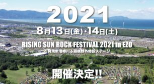RISING SUN ROCK FESTIVAL 2021 in EZO 開催決定!サムネイル
