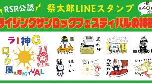 RISING SUN ROCK FESTIVAL 公認 「祭太郎」LINE スタンプリリース!サムネイル