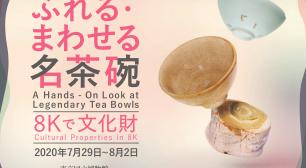 東京国立博物館・シャープ株式会社との共同研究による実証実験  8Kで文化財「ふれる・まわせる名茶碗」東京国立博物館にて7月29日(水)~8月2日(日)開催サムネイル