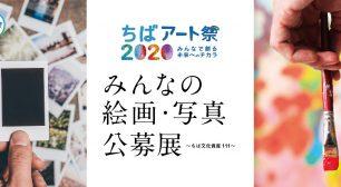 「ちば文化資産111」をテーマにした 絵画・写真の公募作品が千葉県立美術館に集合  ちばアート祭2020開催 2020年8月4日(火)~9月6日(日)サムネイル