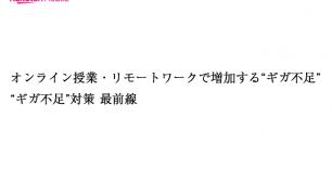 """オンライン授業・リモートワークで増加する""""ギガ不足"""" """"ギガ不足""""対策 最前線サムネイル"""