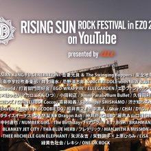 「RISING SUN ROCK FESTIVAL 2020 in EZO on YouTube」 開催決定!サムネイル