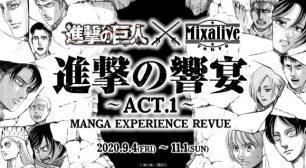 LIVEエンターテインメントビル「Mixalive TOKYO」のライブカフェを運営サムネイル