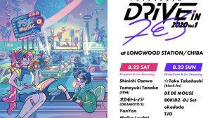 車内で楽しむニューノーマルな音楽フェス「ドライブインフェス」追加アーティスト発表!プロジェクトの応援グッズやフェス飯出店店舗も公開!サムネイル
