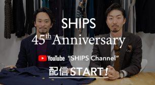 《45周年特別企画》SHIPS公式YouTubeチャンネルで配信スタート!サムネイル