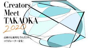"""""""ものづくりのまち""""富山県高岡市が、日本の手わざの 新たな価値創造を目指しクリエイターを募集!サムネイル"""