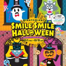 みなとみらいエリア施設合同ハロウィンを開催!フォトコンテストやARスタンプラリーが楽しめる MINATOMIRAI SMILE SMILE HALLOWEENサムネイル