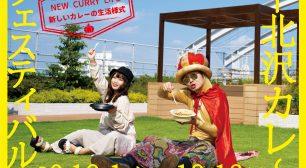 下北沢の113店舗のオリジナルカレーが楽しめる「下北沢カレーフェスティバル2020」を2020年10月1日(木)〜10月18日(日)まで開催!サムネイル