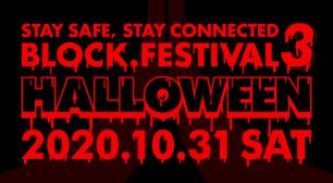 述べ200万人以上が参加した国内最大級のオンライン音楽フェス「BLOCK.FESTIVAL Vol.3」!Vol.3はオンラインと音楽で「つながるハロウィン」サムネイル