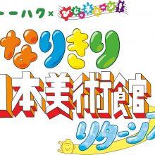びじゅチューン!とコラボした体験型展示 「なりきり日本美術館リターンズ」  東京国立博物館にて2020年10月27日(火)から開催サムネイル
