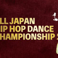 ALL JAPAN HIP HOP DANCE CHAMPIONSHIP 2021  2021年4月3日(土)神奈川県・横須賀市にて開催!サムネイル