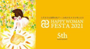 『国際女性デー|HAPPY WOMAN FESTA 2021 』5周年記念|女性の生き方を考える多彩なプログラムをオンライン&オフラインで開催サムネイル