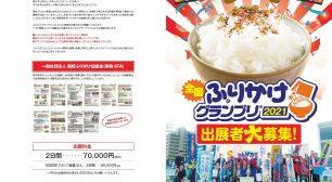 <世界最大のふりかけの祭典> 全国ふりかけグランプリ(R)2021  熊本で11月20日、21日開催決定!全国からエントリー募集開始サムネイル