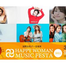 『国際女性デー音楽祭|HAPPY WOMAN MUSIC FESTA 2021』3月27日沖縄県恩納村にてリアル&オンラインのハイブリッド型で開催決定!サムネイル