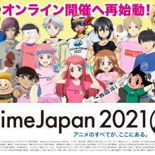 世界最大級のアニメイベント AnimeJapan 2021 オンライン開催! AJステージ全33プログラム/AJスタジオ21プログラム一挙公開!サムネイル