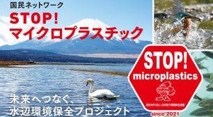 ~未来へつなぐ、水辺環境保全プロジェクト~ 全国47都道府県 国民ネットワーク  『STOP!マイクロプラスチック』事業を開始サムネイル