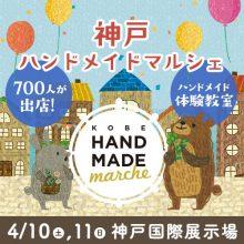 《兵庫初開催》 全国700人による15,000点以上の手づくり作品が集結! 「神戸ハンドメイドマルシェ」4/10(土)11(日)に開催!サムネイル