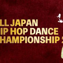 世界最大級のHIP HOPダンス国内選考大会が横須賀で開催! 3月13日(土)に一般観覧チケットの販売開始サムネイル