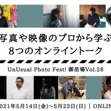 シンガーソングライターChage(チャゲ)など様々なゲストが登場! 「UnUsual Photo Fest!御苗場vol.28」  写真を楽しむオンラインイベントが続々開催!サムネイル