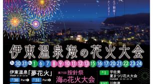 伊豆最多19回開催!! 伊東温泉海の花火大会(7/30~8/24 静岡)サムネイル