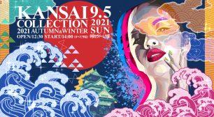 KANSAI COLLECTION×喰らいマックス  「喰らいマックスステージ」オーディション開催決定!サムネイル