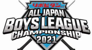 リポビタンカップ 第52回日本少年野球選手権大会開催のお知らせサムネイル