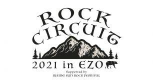 「ROCK CIRCUIT 2021 in EZO」 全出演者、ほか詳細発表!サムネイル