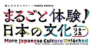 親と子のギャラリー「まるごと体験!日本の文化 リターンズ」 東京国立博物館 本館 特別4室にて 2021年7月20日(火)~9月5日(日)に開催サムネイル