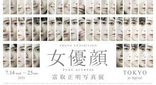 フォトグラファー富取正明が日本のトップ女優50人を撮りおろした 写真展『女優顔』の延期日程発表! 7月14日(水)より東京表参道にて国内初開催サムネイル