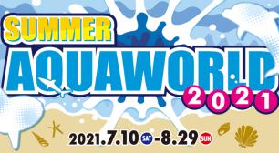 アクアワールド2021年スペシャルサマーイベント「SUMMER AQUAWORLD 2021」7月10日(土)~8月29日(日)開催!サムネイル
