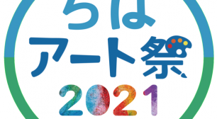 千葉の文化的魅力をアートを通じて楽しむ ちばアート祭2021が開催サムネイル