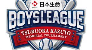 日本生命カップ  第21回ボーイズリーグ鶴岡一人記念大会開催!サムネイル