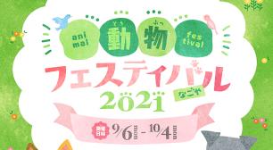 「動物フェスティバル2021なごや」をオンラインで 2021年9月6日(月)~10月4日(月)に開催サムネイル