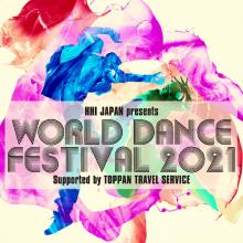 世界レベルのクオリティーを体感できる ダンスショーケースイベント 「WORLD DANCE FESTIVAL 2021」10月30日(土)に開催決定!サムネイル