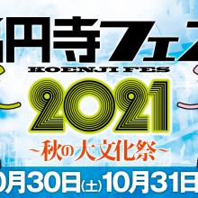 高円寺の街中が会場に「高円寺フェス2021」を2021年10月30日(土)、31日(日)に開催!サムネイル